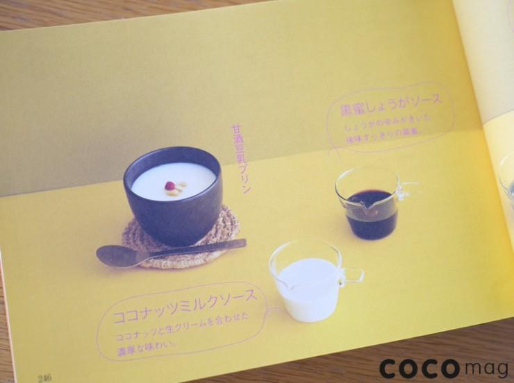 cocomag_tare_daibo_10