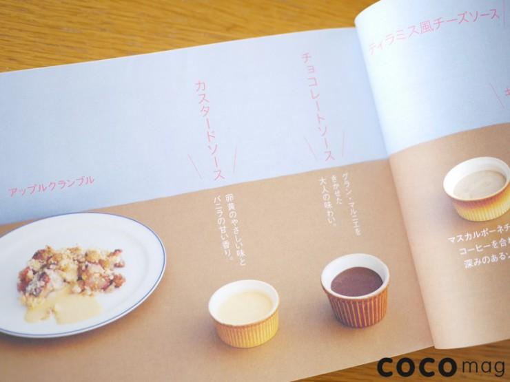 cocomag_tare_daibo_11