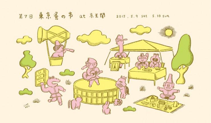 cocomag_tokyonominoichi_20150501