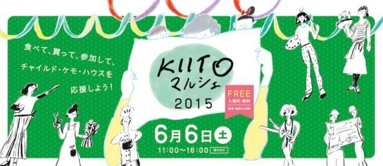 cocomag_kiito_marche_20150527_04