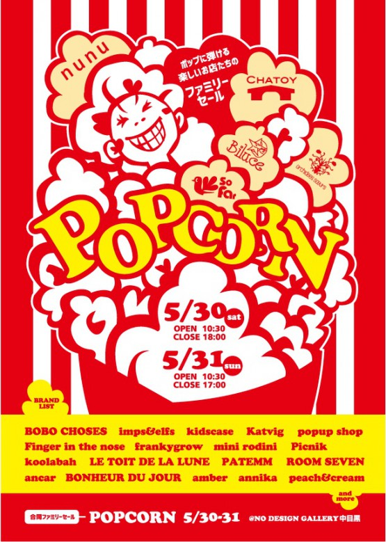cocomag_popcorn_15051901