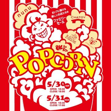 cocomag_popcorn_15051902