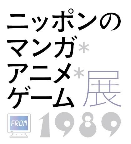 cocomag_MangaAnimeGames_japan06