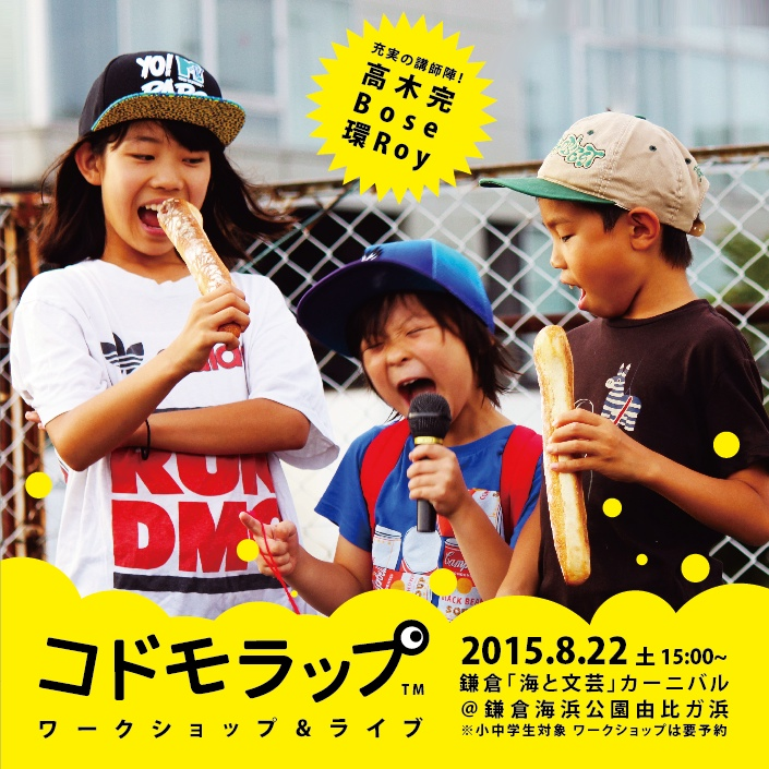cocomag_kids_hiphop_rap