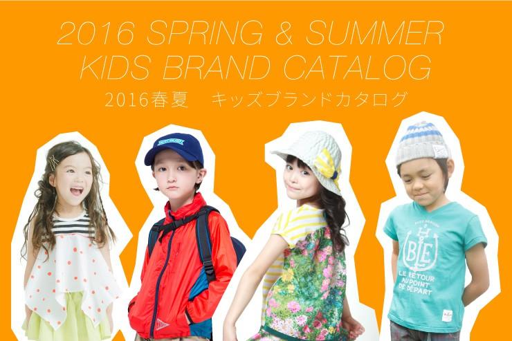 2016ss-kidsbrand-banner