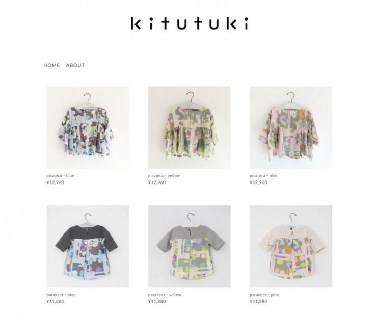 cocomag_kitutuki_2016011116