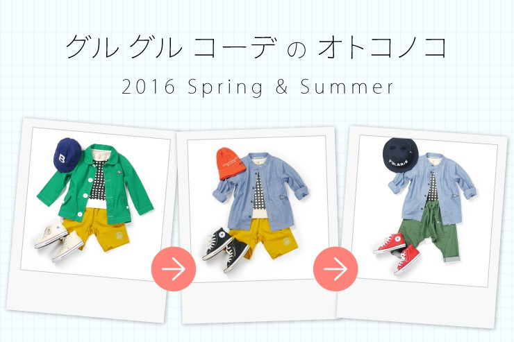 2016-spring-summer-guruguru-boy