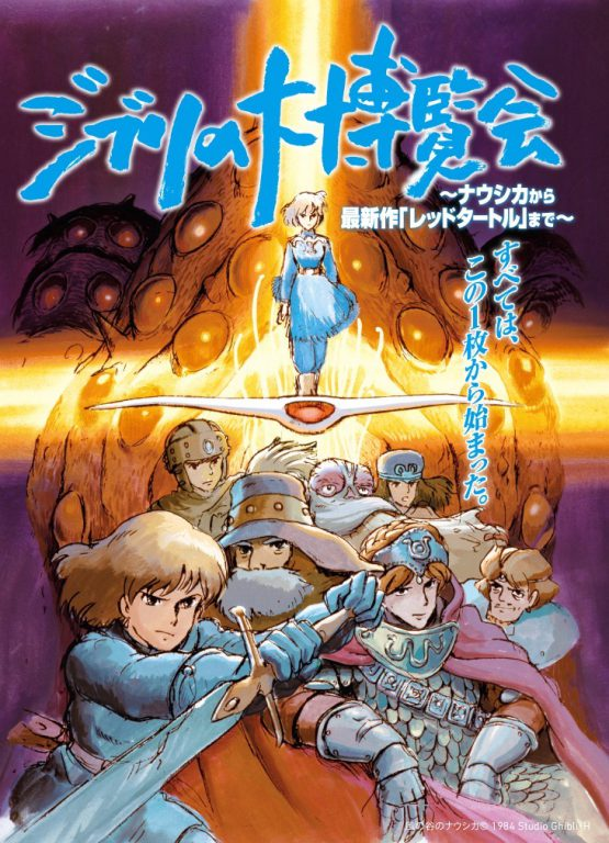 風の谷のナウシカ© 1984 Studio Ghibli・H