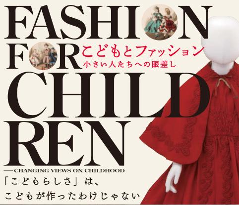 cocomag_Fashionforchildren_toky001