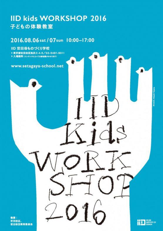 cocomag_IID_kidsWORKSHOP2016_03