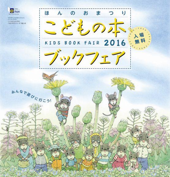 「2016年こどもの本ブックフェア」メインキャラクター ©いわむらかずお『14ひきのシリーズ』童心社