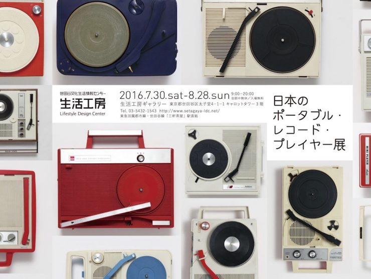 cocomag_record_player_05
