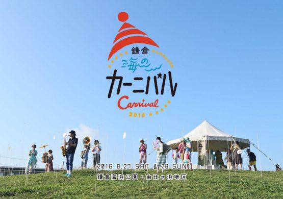 cocomag_kamakura_2016080904