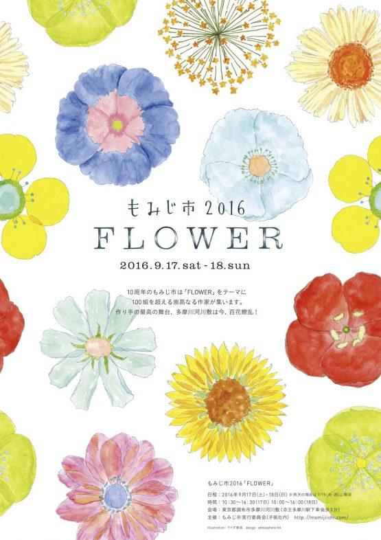cocomag_momijiichi2016_09