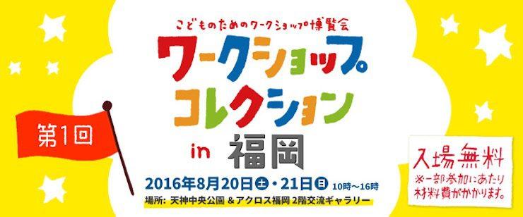 cocomag_workshop_fukuoka_02