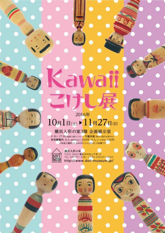 cocomag_kokeshi_03