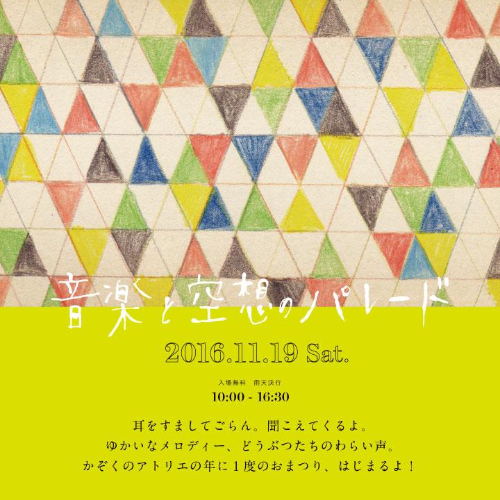 cocomag_kazokunoatorie_20161026