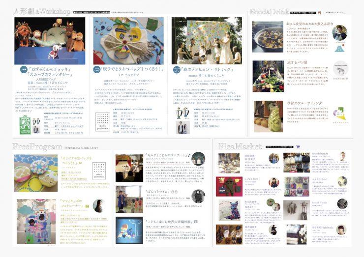 cocomag_kazokunoatorie_2016102602