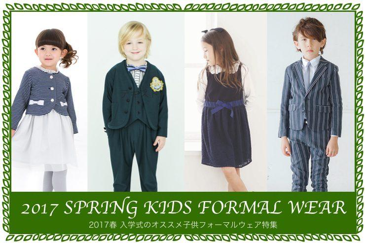 2017_spring_kidsformalwear
