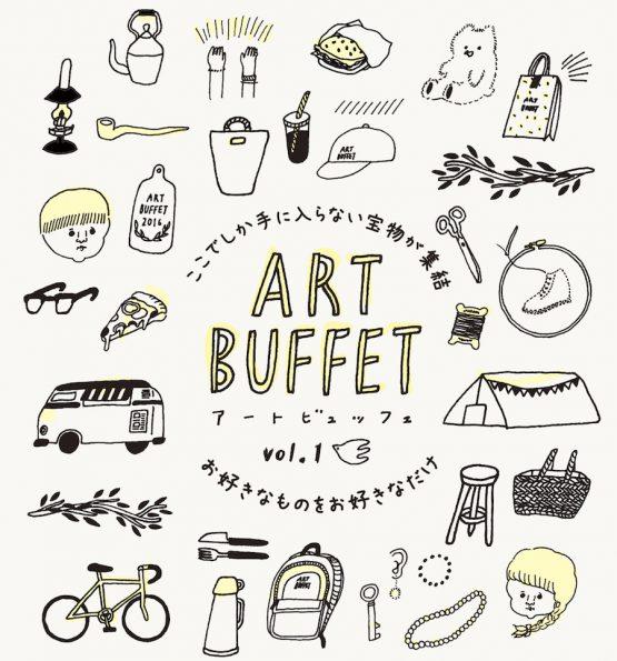 cocomag_art-buffet2016_01