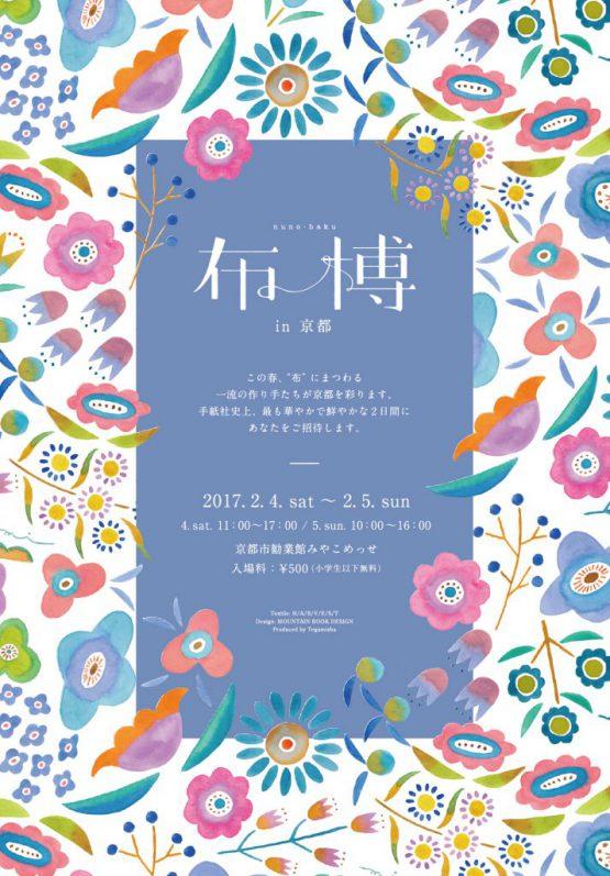 cocomag_nunohaku_kyoto201702